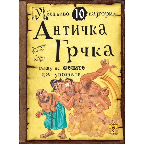 Antička Grčka kakvu ne želite da upoznate