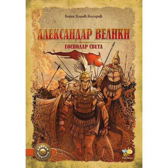 Aleksandar Veliki, gospodar sveta