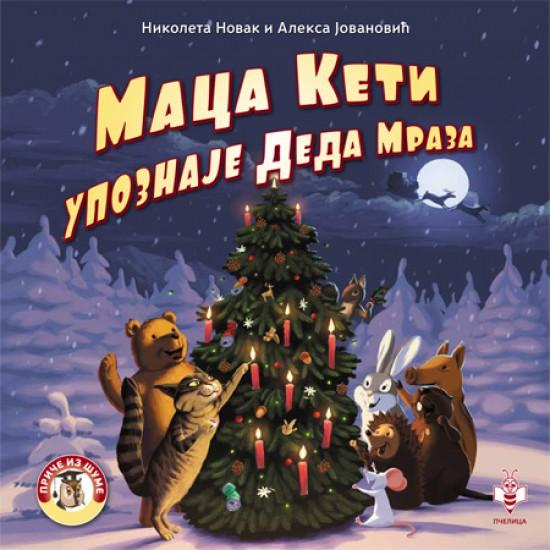 Maca Keti upoznaje Deda Mraza
