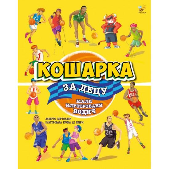 Košarka za decu - mali ilustrovani vodič