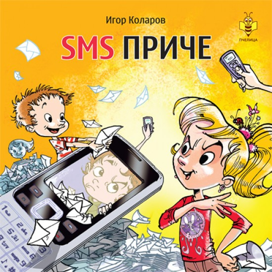 SMS priče